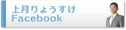 上月りょうすけFacebookへ