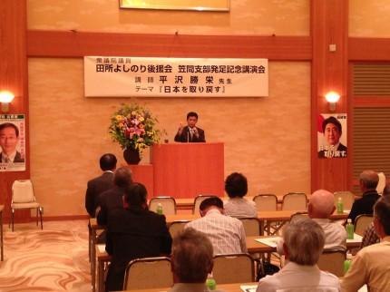 田所よしのり後援会 笠間支部発足記念講演会