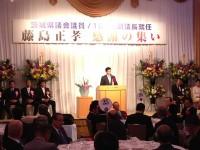 茨城県議会議員 第106代副議長就任 藤島正孝 感謝の集い