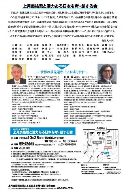 上月良祐君と活力ある日本を考・創する会